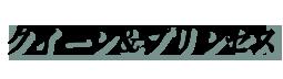 クイーン&プリンセス【完全日本人専門店】 ロゴ
