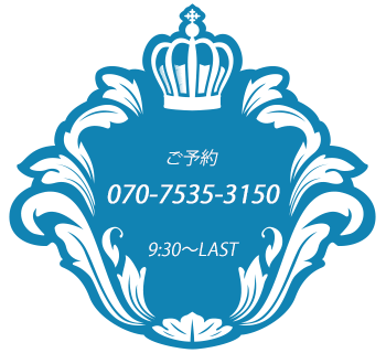 クイーン&プリンセスの電話番号